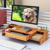銀幕架 電腦顯示器屏增高架辦公室用品抽屜桌面收納盒支架鍵盤整理置物架