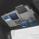 多功能汽車遮陽板套車用手機遮陽板收納包掛袋眼鏡夾票據夾 【快速出貨】