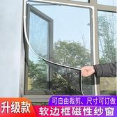 升級款磁性磁鐵防蚊隱形自沾紗窗 尺寸可訂做 自由裁剪DIY卡槽款 【年終盛惠】