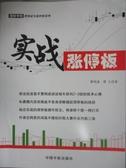 【書寶二手書T3/財經企管_ZJT】實戰漲停板_曹明成,譚文