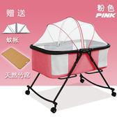 折疊嬰兒床便攜式新生兒寶寶搖籃床多功能簡易搖搖床bb床0-15個月 降價兩天
