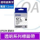 【高士資訊】EPSON 12mm LK-4TBN 透明底黑字 原廠 盒裝 防水 標籤帶