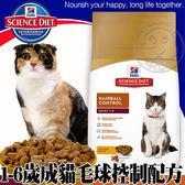 【培菓平價寵物網 】美國Hills希爾思》成貓化毛專用雞肉配方4kg8.81磅/包