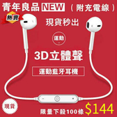 【現貨】【限量一百條附充電線】藍芽耳機 運動4.1身歷聲無線耳塞式外貿爆款藍芽耳機