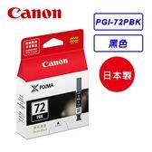 Canon PGI-72PBK 相片黑 原廠墨水匣【迪特軍】