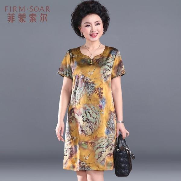 五十歲媽媽夏裝洋裝洋氣大碼2021新款50歲中老年女氣質顯瘦裙子 幸福第一站