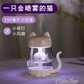 桌面USB貓咪三合一加濕器小風扇臺燈迷你小型便攜式學生宿舍用車載  color shop