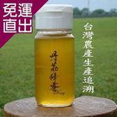 蜂之饗宴 丹荔蜂蜜禮盒 (任選)700克【免運直出】