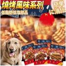 四個工作天出貨除了缺貨》台灣產 燒鳥一番 狗狗零食 肉乾系髓手包小包裝