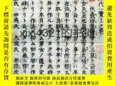 二手書博民逛書店罕見唐土王代一覽3卷Y452361 穗積以貫