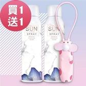 【南紡購物中心】【UNICAT變臉貓】香水防曬隔離噴霧 SPF50+ 兩入