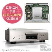 【配件王】日本代購 一年保固 DENON 天龍 DCD-2500NE SACD CD播放機