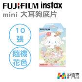 富士拍立得【和信嘉】Fujifilm instax mini 大耳狗底片 mini系列相機 SP-1 SP-2 Printoss 適用