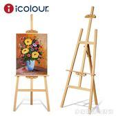 實木畫架畫板套裝支架式油畫架成人美術素描寫生繪畫黃鬆木畫  igo 居家物語
