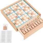 數獨游戲棋九宮格木制小學生兒童益智力玩具男孩數字棋類親子互動