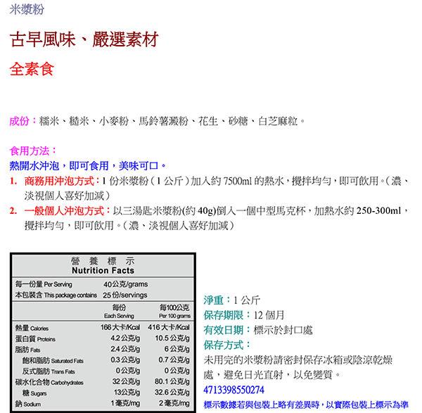 【馬玉山】米漿粉1000g