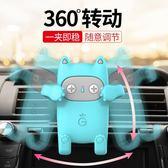車載手機支架汽車卡扣式出風口通用款抖音多功能車上導航支撐可愛 至簡元素