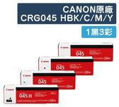 CANON CRG-045H BK/C/M/Y 四色組-1黑+3彩