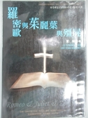【書寶二手書T2/一般小說_LAW】羅密歐與茱麗葉與殭屍_董籬