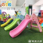 小型加厚滑梯室內兒童塑料滑梯組合家用寶寶上下可折疊滑滑梯玩具 優家小鋪YXS