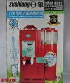 家電大師 日象 10L蒸氣式溫熱開飲機 ZOP-5650 【全新 保固一年】