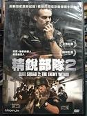 挖寶二手片-C01-017-正版DVD-電影【精銳部隊2】-橫掃巴西金像獎9項大獎(直購價)