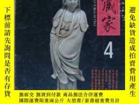 二手書博民逛書店收藏家罕見1998年4期Y8013 出版1998