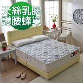 床墊 獨立筒 飯店級天絲棉-乳膠抗菌蜂巢獨立筒床-雙人加大6尺(厚24cm)破盤價-11999