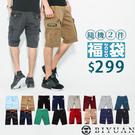 【OBIYUAN】短褲 隨機2件組 福袋...