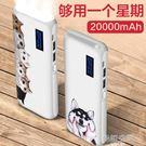 行動電源20000毫安培大容量可愛萌行動電源便攜卡通手機通用蘋果沖電