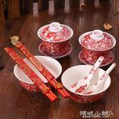 敬茶杯組 敬茶杯對碗套裝陶瓷龍鳳碗新人喜碗喜杯喜筷組合 傾城小鋪
