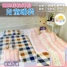 睡袋 / 兒童睡袋、兒童標準、台灣製、大和防螨裏布【多款任選】被胎可拆洗、好收納、寢居樂