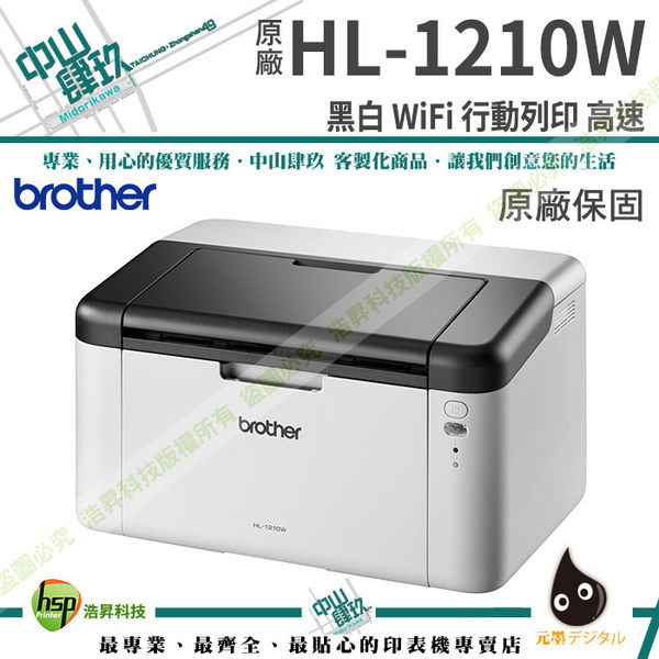 Brother HL-1210W 無線黑白雷射印表機【現貨】另有HP P1102W /P115W