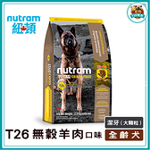 寵物FUN城市│紐頓nutram T26無穀潔牙 羊肉口味 狗飼料(1.36kg) 全齡犬適用 大顆粒 狗糧