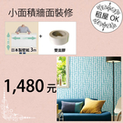 免運 「壁紙+雙面膠」 - 試用套餐 款式多樣,小部分裝飾,租屋族換空間