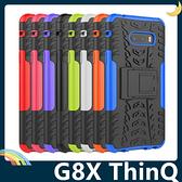 LG G8X ThinQ 輪胎紋矽膠套 軟殼 全包款 帶支架 保護套 手機套 手機殼