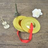 兒童樂器玩具銅镲打擊鈸合子鏘鏘三句半演出道具HOT2957【歐爸生活館】