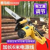 電鋸 雅馬哈插電鋸大功率伐木電錬鋸手持自動噴油插電鋸家用小型砍樹機