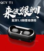 QCY T1  無線藍芽耳機  /  T1青春版  藍芽5.0 藍牙耳機