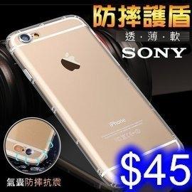 一代空壓殼 防摔手機殼 SONY XPERIA XA2 透耐撞手機保護明軟殼