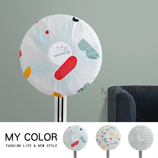 風扇罩 防塵罩 電扇罩 保護罩 保護套 PEVA 防水 防塵 換季收納 花漾 風扇防塵罩【Z163】MY COLOR