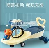 兒童扭扭車萬向輪1-3歲寶寶靜音輪防側翻大人可坐搖擺滑行溜溜車 NMS設計師
