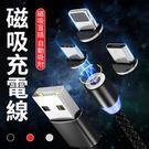 Lightning iPhone 磁吸 數據線 鋁合金 尼龍編織 充電線 LED指示燈 快充線 傳輸線 【黑色】