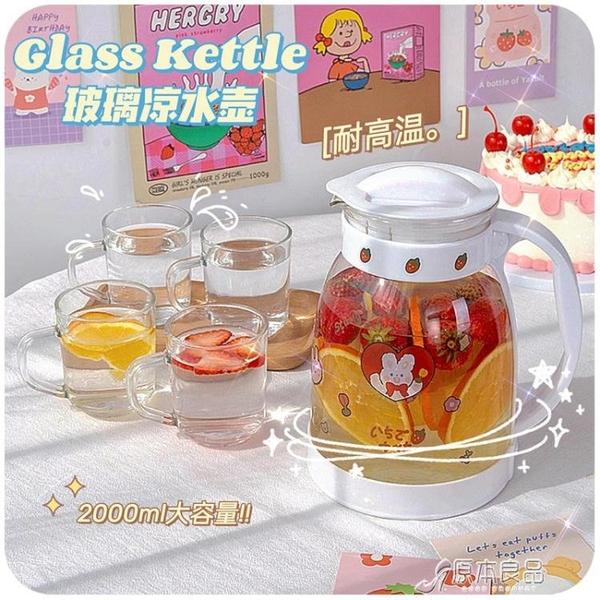 冷水壺 玻璃涼水壺夏儲水瓶耐高溫開水冷水杯套裝冷泡茶壺【快速出貨】