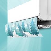 冷氣擋風板 防直吹導風板遮風罩壁掛式通用嬰幼兒月子出冷風口隔板