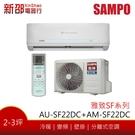 *~新家電錧~*【SAMPO聲寶 AM-SF22DC/AU-SF22DC】變頻冷暖SF系列空調~包含標準安裝