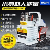 噴塗機 TUGPT-550D多功能電動高壓無氣噴涂機油漆乳膠漆家用涂料噴漆機 WJ【米家】