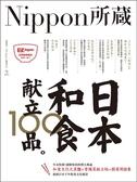 (二手書)日本和食献立100品:Nippon所藏日語嚴選講座(1書1MP3)