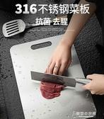 紓困振興 316不銹鋼切菜板抗菌防霉廚房家用切水果砧板案板搟揉和面板 東京衣秀YXS
