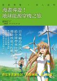(二手書)漫畫導遊!地球能源穿梭之旅